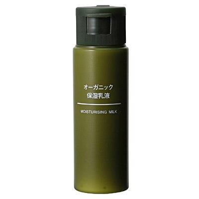 オーガニック保湿乳液(携帯用) 50ml