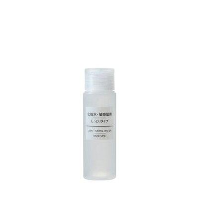 化粧水・敏感肌用・しっとりタイプ(携帯用) 50ml