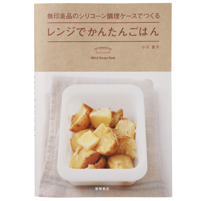 シリコーン調理ケース レシピブック