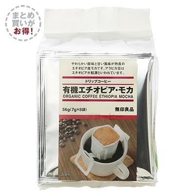 まとめ買い ドリップコーヒー 有機エチオピア・モカ 56g(7g×8袋)×12個セット