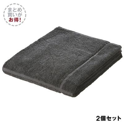 【まとめ買い】その次があるやわらかバスタオル/グレー 2個セット・70×140cm