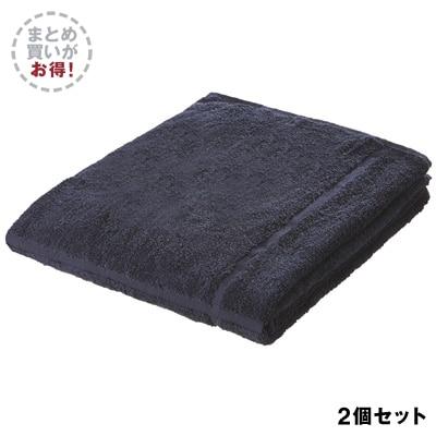 【まとめ買い】その次があるやわらかバスタオル/ネイビー 2個セット・70×140cm