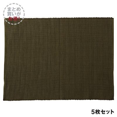 【まとめ買い】インド綿手織ランチョンマット/カーキ 5枚セット