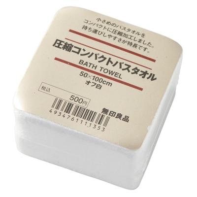 【数量限定】圧縮コンパクトバスタオル/オフ白 50×100cm