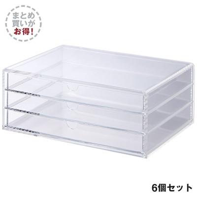 【まとめ買い】アクリルケース・横型3段・大 6個セット
