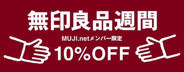 Muji(無印良品ネットストア)