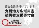 募金を受け付けています:九州地方広域災害被災者支援寄付金