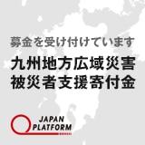 九州地方広域災害被災者支援寄付金