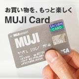 お買い物を、もっと楽しく MUJI Card