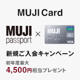 MUJI Card 新規ご入会キャンペーン 初年度最大4,500円相当プレゼント
