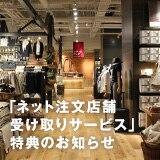 「ネット注文店舗受け取りサービス」特典のお知らせ