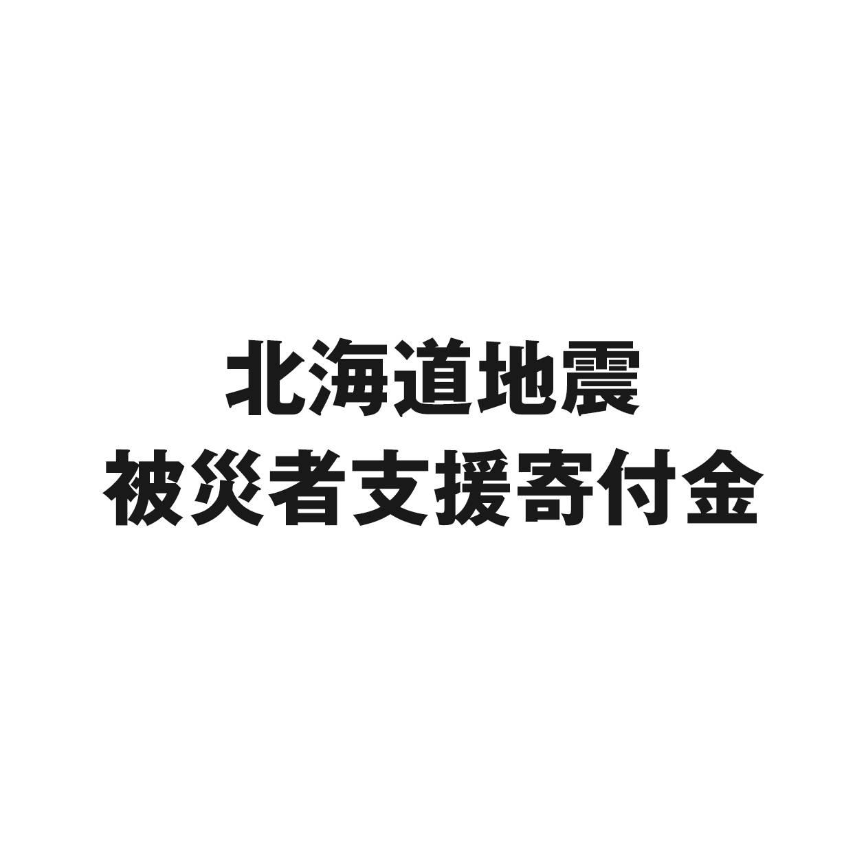 北海道地震被災者支援