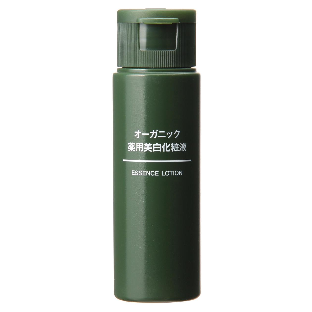 オーガニック薬用美白化粧液(携帯用)