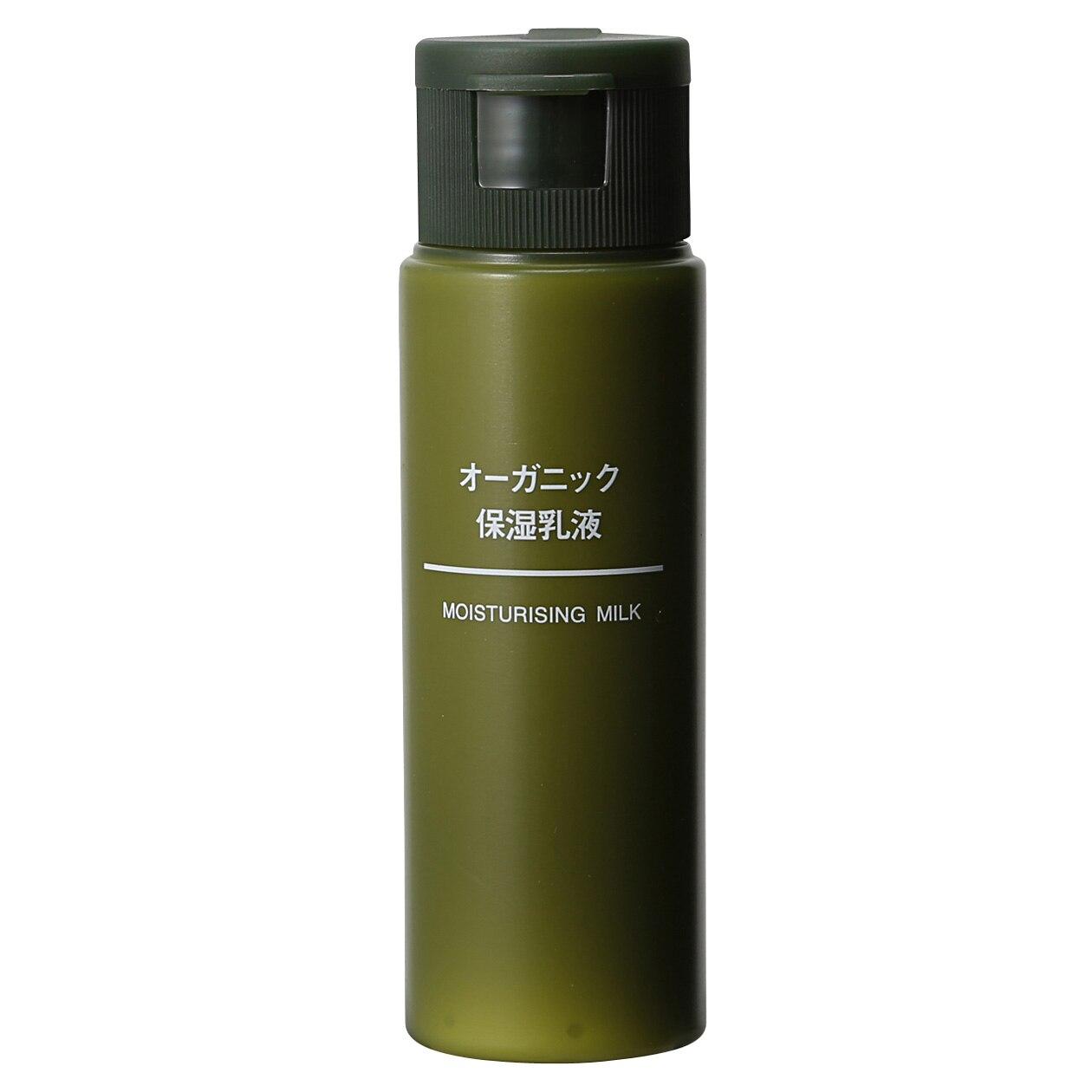 オーガニック保湿乳液(携帯用)