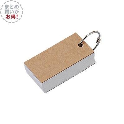 【まとめ買い】再生紙単語カード