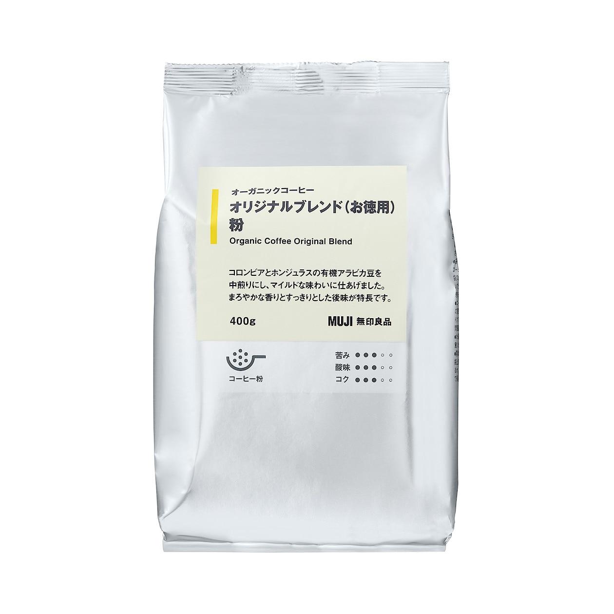オーガニックコーヒー オリジナルブレンド(お徳用) 粉
