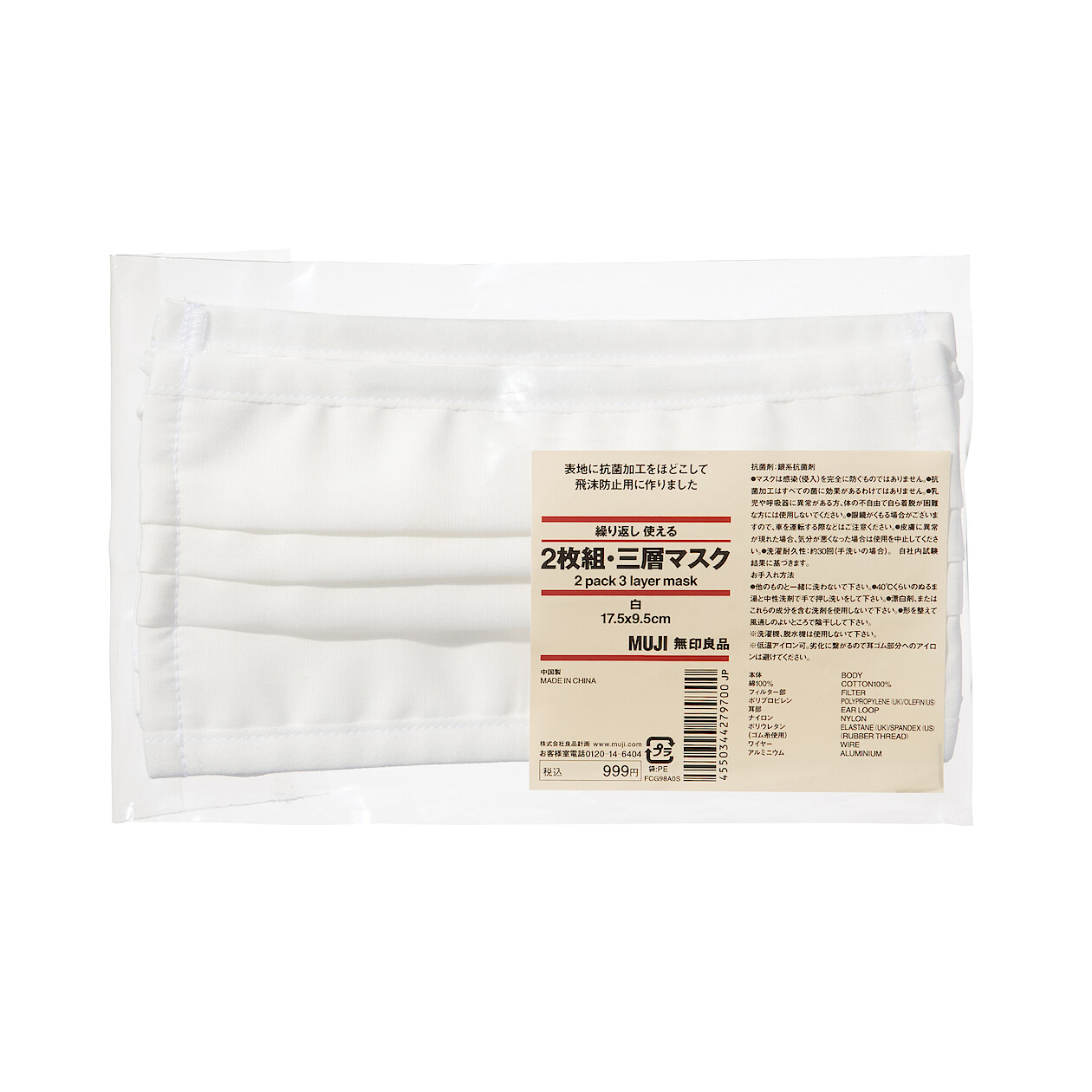 2 Pack 3Layer Mask