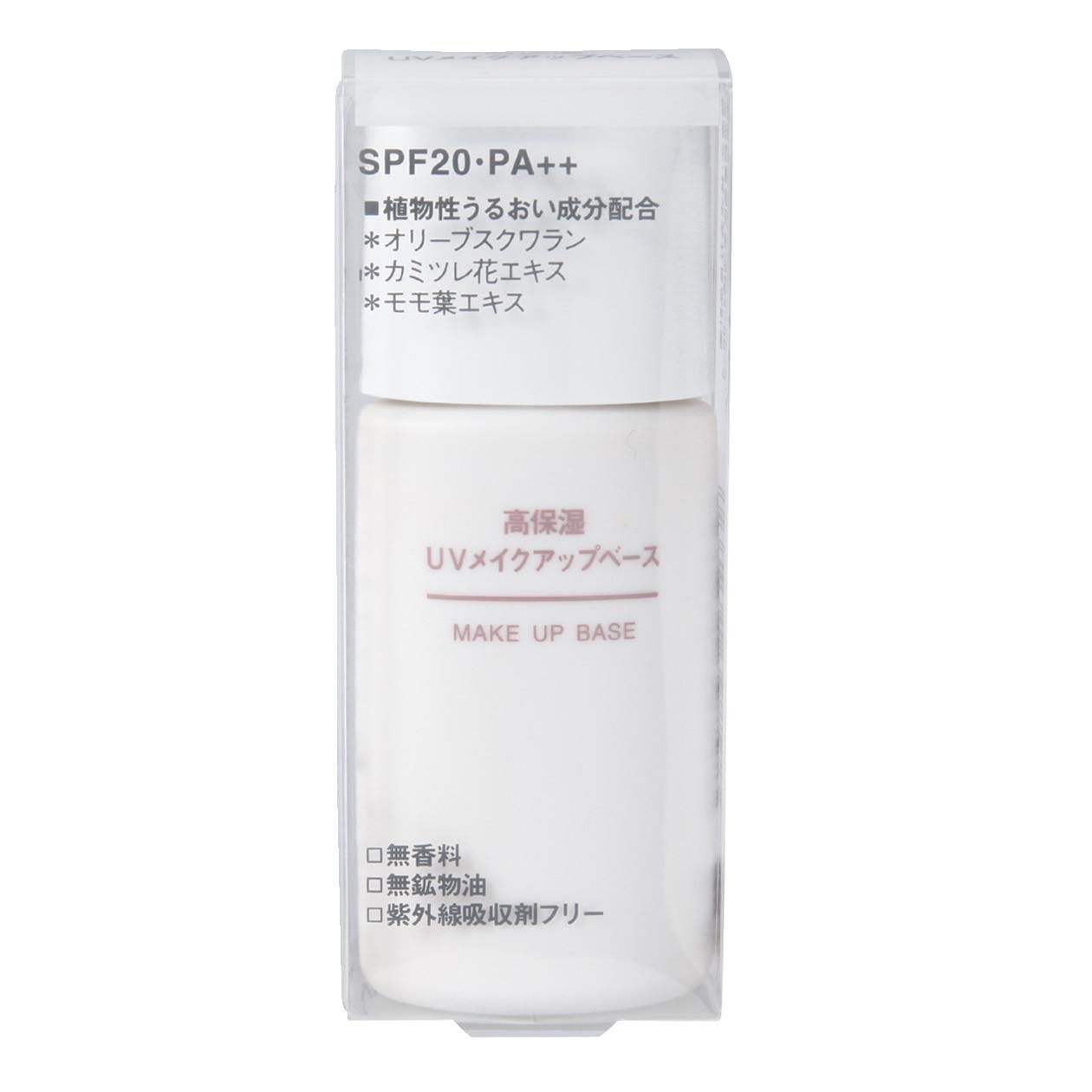 高保湿 UVメイクアップベース SPF20・PA++ 30g コンビニ受取可