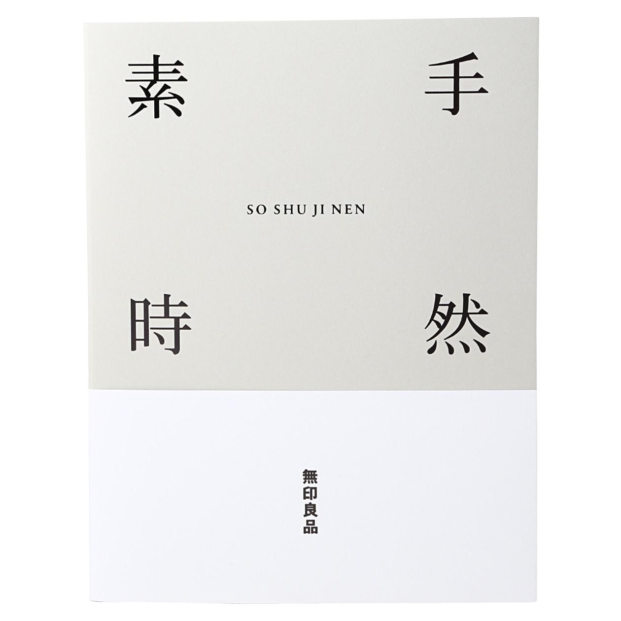 素_手_時_然