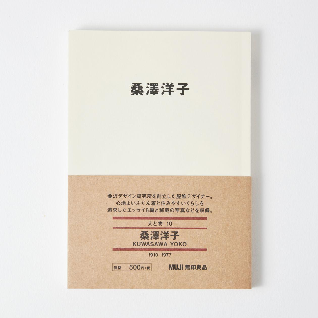人と物10 桑澤洋子