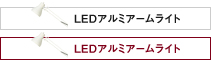 LEDアルミアームライト