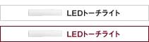 LEDトーチライト・サーチライト付