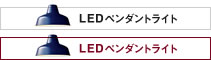 LEDペンダントライト
