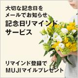 大切な記念日をメールでお知らせ 記念日リマインドサービス:リマインド登録でMUJIマイルプレゼント